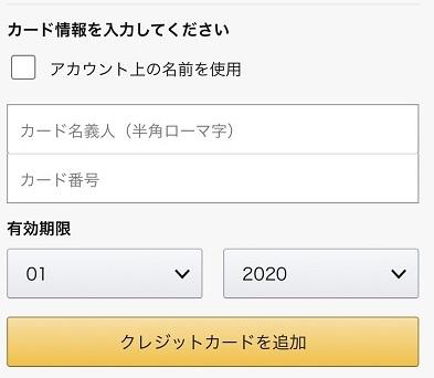 Amazonギフト券購入方法3
