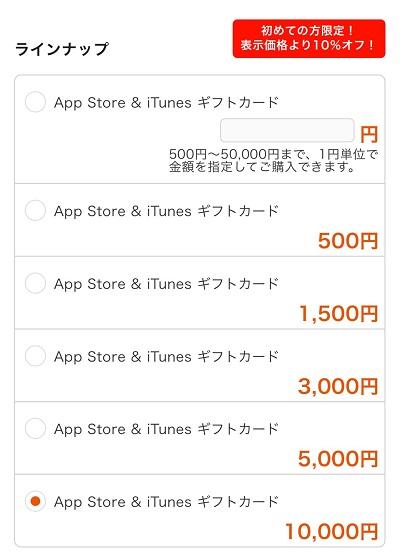 iTunesカード価格