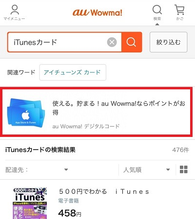 iTunesカード検索結果